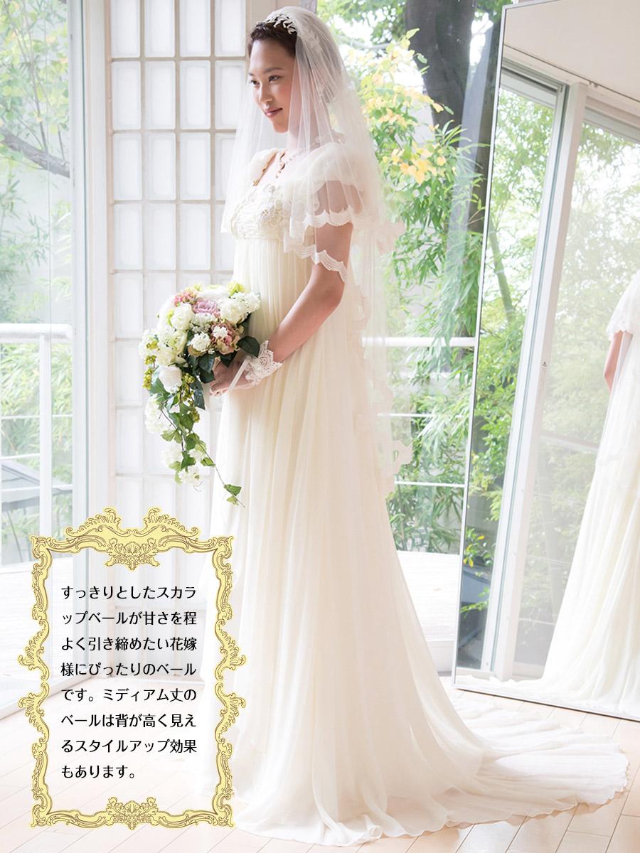 ウェディングドレス レンタル プレタ オーダー | ドレスマニア ドレスを引き立てる、すきっとしたスカラップレースベール